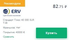 стоимость страховки для путешествий по России