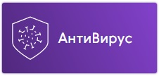 программа Антивирус