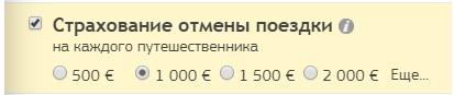 отмена поездки Тинькофф