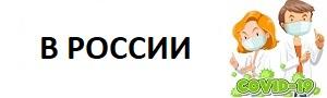 находимся в России