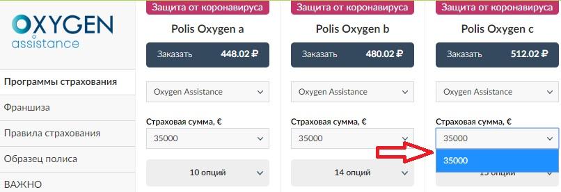 страховка Polis Oxygen от коронавируса в Шенгене