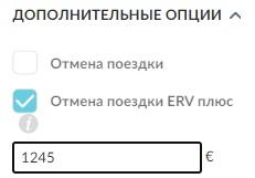 отмена поездки у ERV