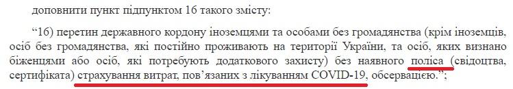 требование о покрытии страховкой Covid-19 в Украине