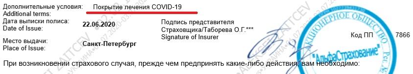 полис с покрытием Covid-19 в Украине