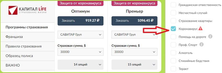 страховка в Украину Капитал Life