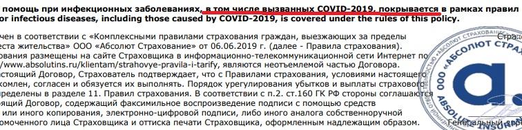 Абсолют Страхование для Украины