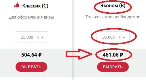 цена страховки в Украину на сайте АльфаСтрахвание