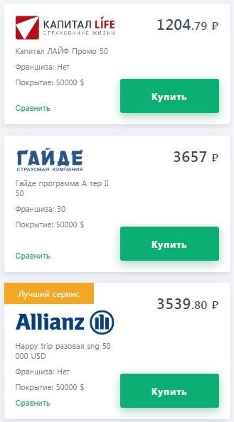 цены страховок в Абхазию для детей
