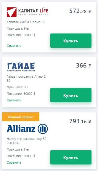стоимость страховки в Абхазию для взрослых
