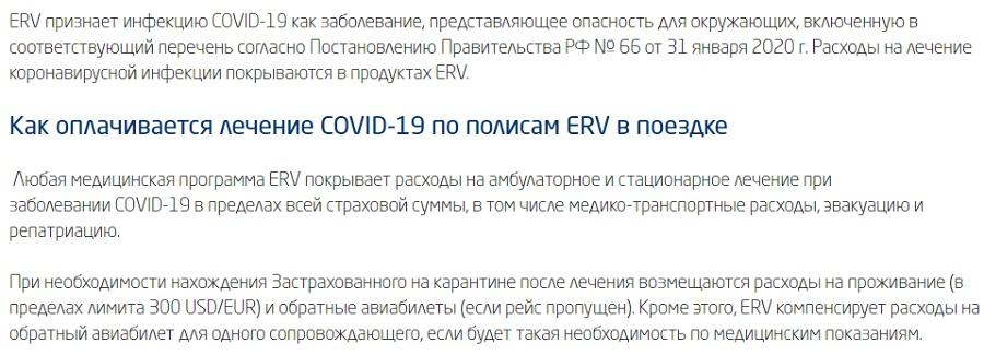 страховка ERV с покрытием Covid-19