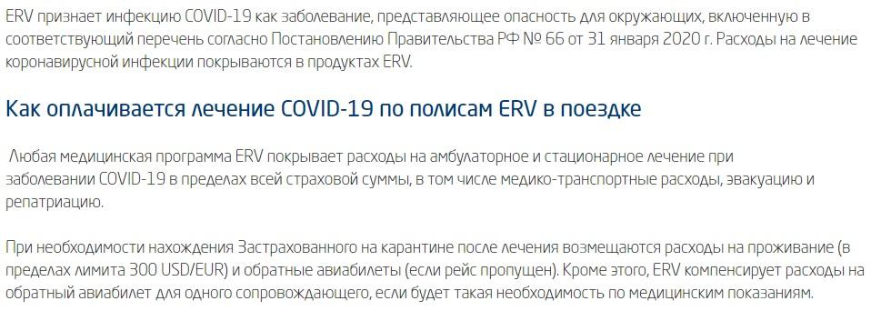 страховка ERV с покрытием коронавируса