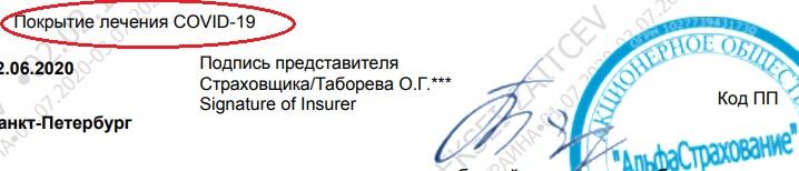 страховка от коронавируса в Абхазии