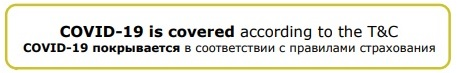 Covid-19 в полисе ERV
