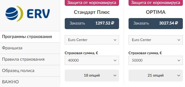 страховка ERV от коронавируса в Черногории