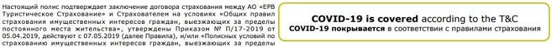 страховка ERV в Украину от коронавируса