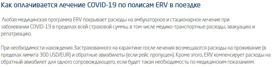 оплата лечения коронавируса компанией ERV