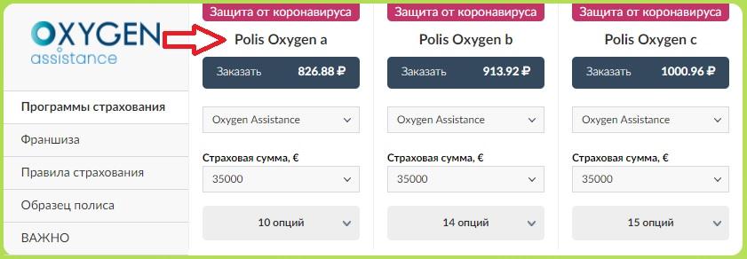 Polis Oxygen от коронавируса в Турции