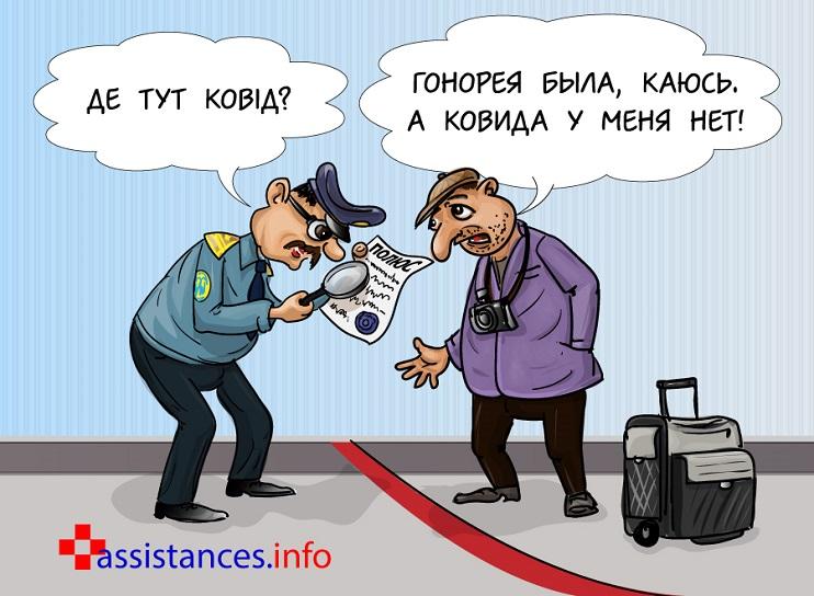 полис в Украину с защитой от Covid-19