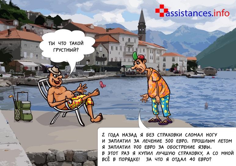 страхование туристов в Черногорию