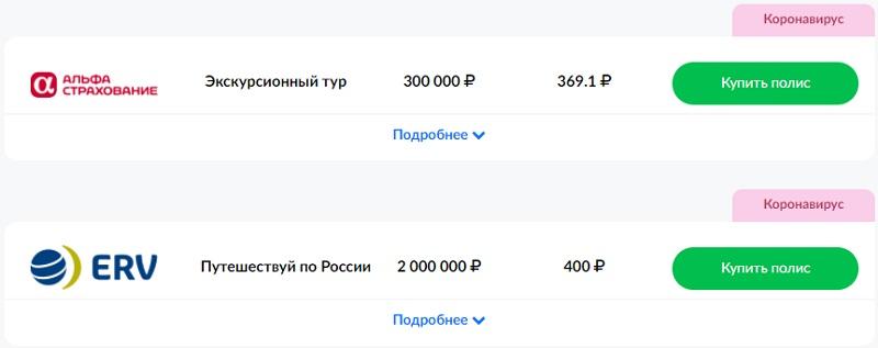 страховки в Крым