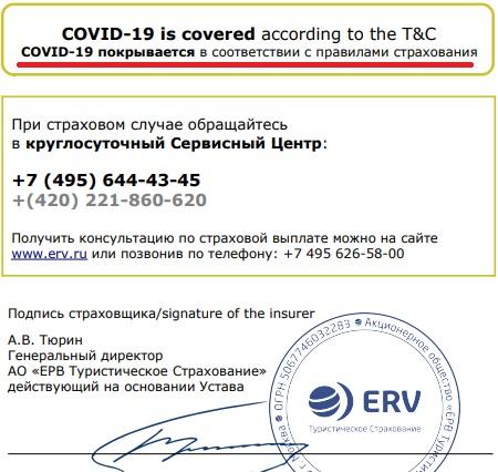 указание на покрытие коронавируса в полисе ERV