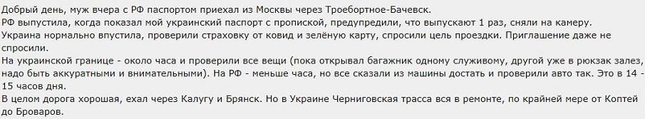 отзыв о пересечении украинской границы