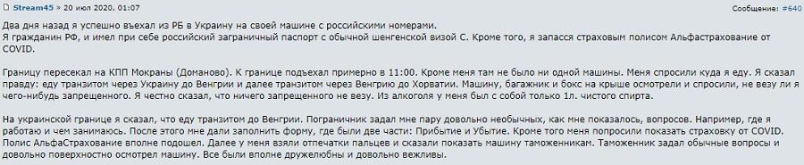 отзыв о поездке в Украину