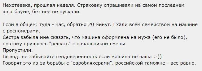 отзыв о проезде в Украину на машине