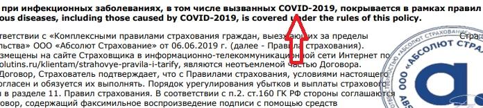 полис Абсолют Страхования от коронавируса