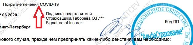 полис АльфаСтрахование от Covid-19