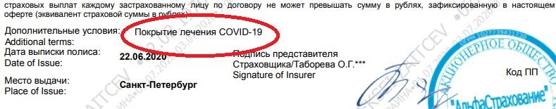 покрытие полисом Covid-19