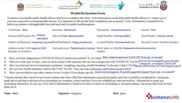 декларация о здоровье для ОАЭ
