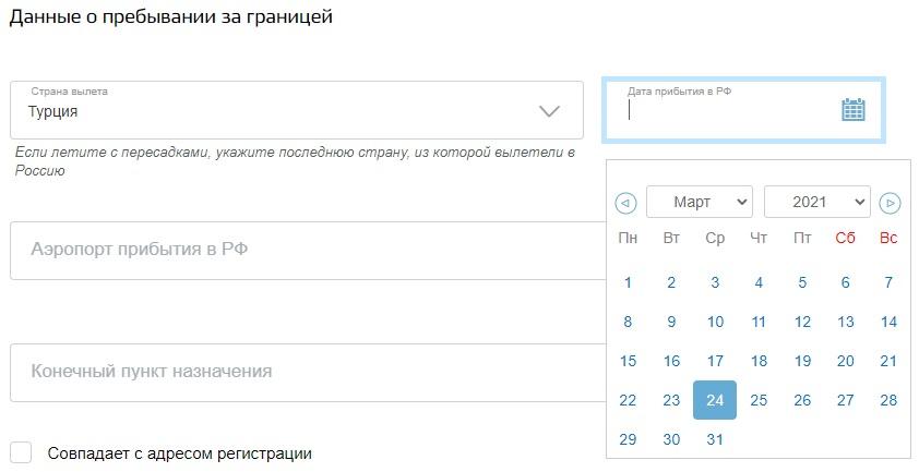 анкета прибытия из Турции в РФ