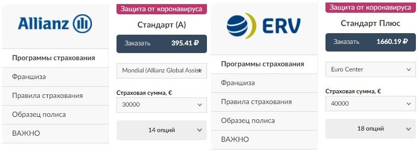 страховки для въезда на Кипр