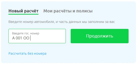 оформление ОСАГО на Сравни.ру