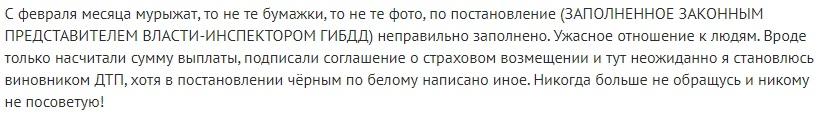 негативный отзыв о полисе ОСАГО Астро-Волга