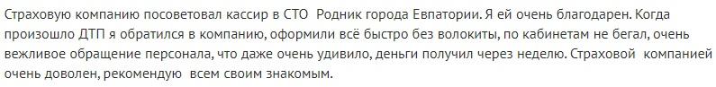 положительный отзыв об ОСАГО в Астро-Волга