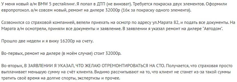 отзыв автолюбителя об ОСАГО компании Согласие