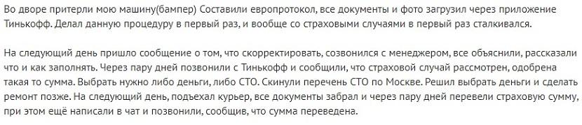 отзыв об ОСАГО в компании Тинькофф