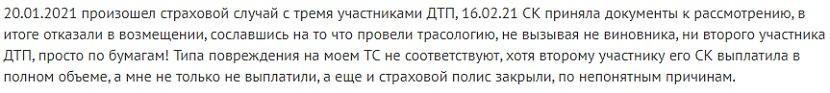 отрицательный отзыв о страховании автогражданской ответственности в Zetta