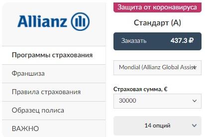 полис Allianz для поездки в Дубай