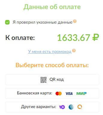 данные об оплате
