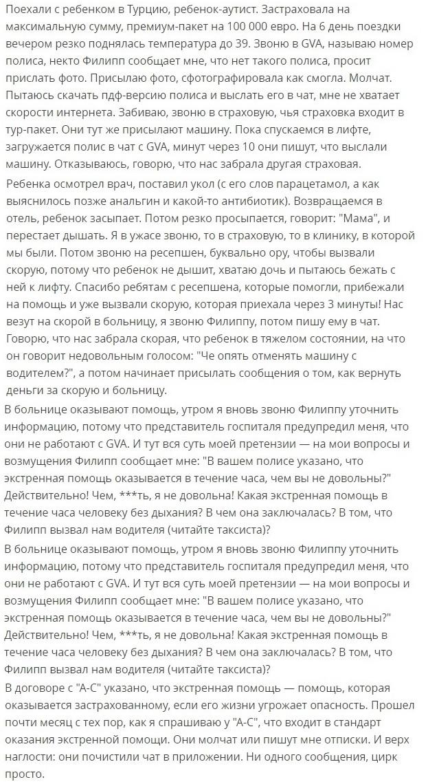 отзыв об Альфастраховании для ребёнка в Турции