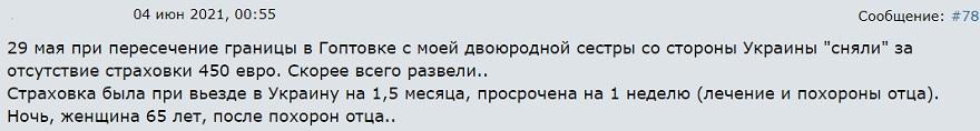 отзыв о сроке действия страховки в Украине