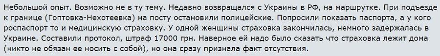 отзыв о сроках оформления страховки для поездки в Украину