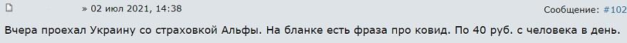 отзыв о страховке Альфа для въезда в Украину