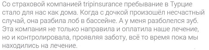 отзыв о помощи ребёнку по страховке Tripinsurance в Турции